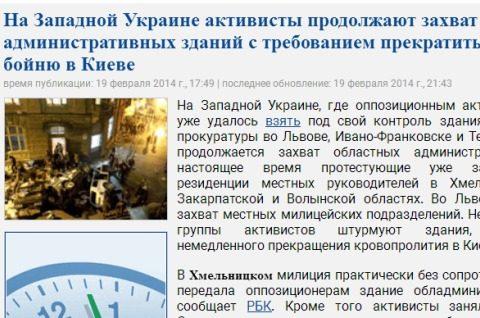 Захват зданий на Западе Украины