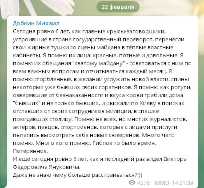 Телеграмм Михаила Добкина